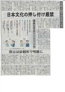 20140129 日経産業新聞 外国人部下の生かし方_ページ_2.jpg