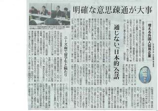 20140314 中日新聞.jpg