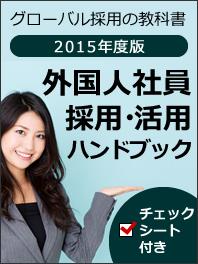 2015ハンドブック.jpg
