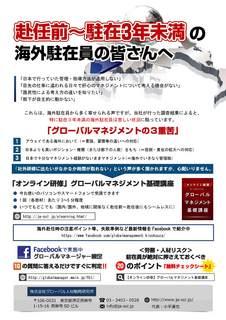 【駐在員向け】オンライン研修案内.jpg